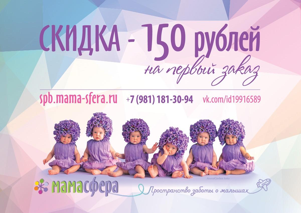 На Первый заказ скидка -150 рублей!